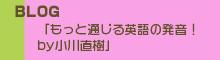 ブログ小川直樹