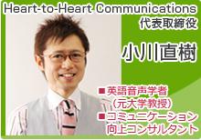 講師:小川直樹|大学教員24年、英語の書籍多数、指導法コンサル
