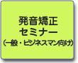 発音講座スタンダード(ビジネスマン向け)