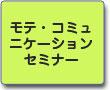 モテ・コミュニケーション