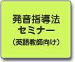 発音指導法講座(英語教師の方へ)